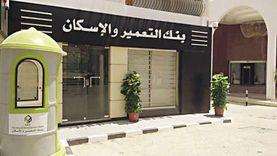 بمناسبة «يوم المرأة العالمي».. بنك الإسكان والتعمير يطلق حساب «مصرية»
