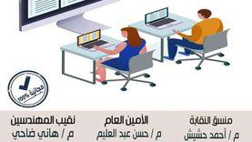 «المهندسين» تدشن قناة تليجرام للحجز في منحة شباب مصر الرقمية حتى الخميس