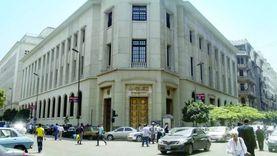البنك المركزي: الخميس إجازة رسمية بمناسبة المولد النبوي الشريف