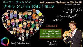 منحة يابانية مجانية لتعليم طلاب الابتدائية والإعدادية