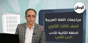 أهم مراجعات «الأدب» في اللغة العرب