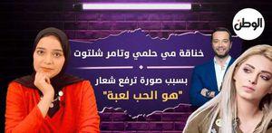 """خناقة مي حلمي وتامر شلتوت بسبب صورة ترفع شعار """"هو الحب لعبة"""""""