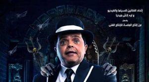 محمد هنيدي على بوستر فيلم الإنس والنمس