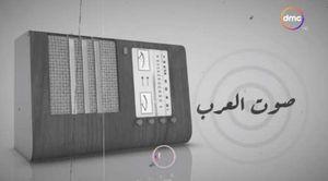 إذاعة صوت العرب