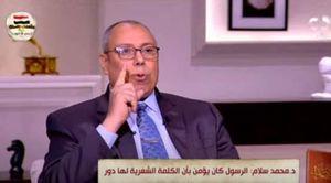 الدكتور محمد سلام