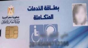 احدى بطاقات الخدمات المتكاملة  لذوى الاحتياجات الخاصة