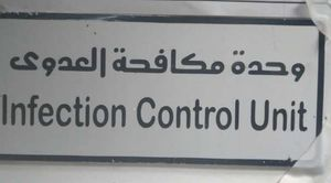 مكافحة العدوى بجامعي اسوان