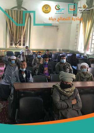 بدء تنفيذ مبادرة التصالح حياة في محافظة سوهاج
