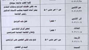 الجدول الزمني للترشح لمنصب عميد كلية طب سوهاج
