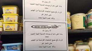 3 سلاسل تجارية شهيرة تحظر بيع المنتجات الفرنسية: إلا رسول الله