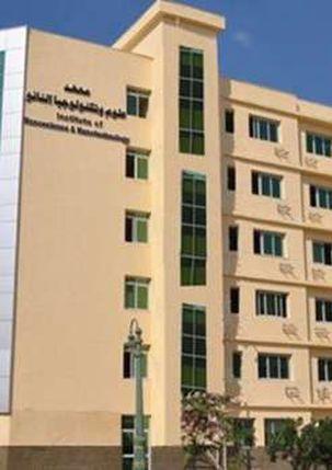 معهد علوم وتكنولوجيا النانو بكفر الشيخ