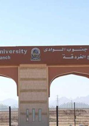 جامعة الغردقة