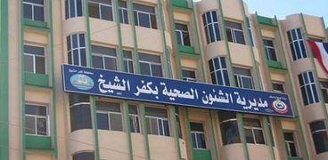 مديرية الصحة بكفر الشيخ