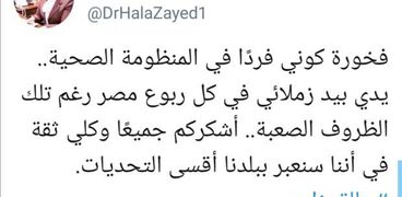 تغريدة وزيرة الصحة