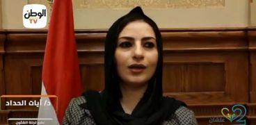 الدكتورة آيات الحداد ، عضو لجنة الشؤون الخارجية بمجلس النواب