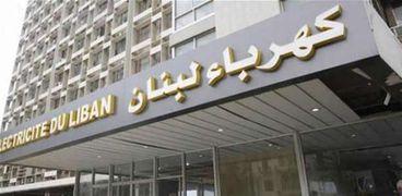 كهرباء لبنان