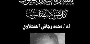 الراحل الدكتور محمد رجائى الطحلاوى محافظ ورئيس جامعة أسيوط الأسبق