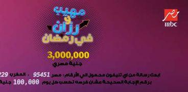 مسابقة مهيب ورزان في رمضان