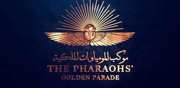 شعار موكب المومياوات الملكية