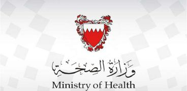 الصحة البحرينية
