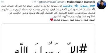 """هاشتاج """"إلا رسول الله"""" لمواجهة الإساءات للدين الإسلامى."""