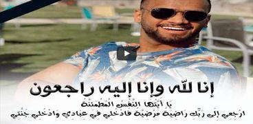اليوتيوبر الراحل مصطفى حفناوي