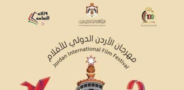 مهرجان الأردن