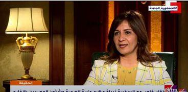 السفيرة نبيلة مكرم، وزير الهجرة وشئون المصريين بالخارج