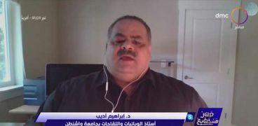 الدكتور إبراهيم أديب