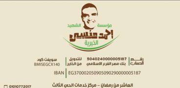 مؤسسة الشهيد أحمد منسي للأعمال الخيرية