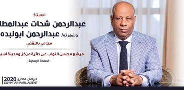 المرشح عبدالرحمن أبولبده