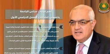رئيس جامعة المنصورة