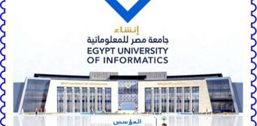 طابع بريد بمناسبة إنشاء جامعة مصر للمعلوماتية