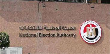 الهيئة الوطنية للانتخابات-أرشيفية