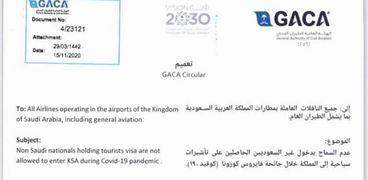الهيئة العامة للطيران المدنى السعودى تصدر تعليماتها بخصوص تأشيرات السياحة