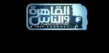 القاهرة والناس