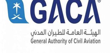 الهيئة العامة للطيران المدني السعودية