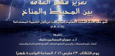مكتبة الإسكندرية تحتفل باليوم العالمي للأرصاد الجوية الإسكندرية