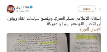 استقاله الإعلامي حسام الغمري