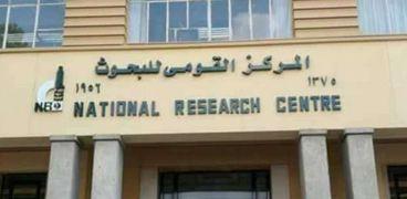 المركز القومي للبحوث .. صورة أرشيفية