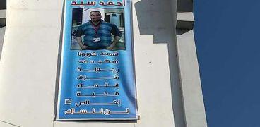"""""""لن ننساك"""" بانر لنعي موظف المصرية للإتصالات المتوفي بكورونا بالفيوم"""