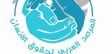 المرصد العربى لحقوق الإنسان