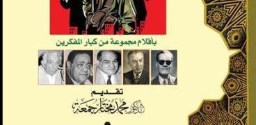 """غلاف كتاب """"هؤلاء هم الإخوان"""""""