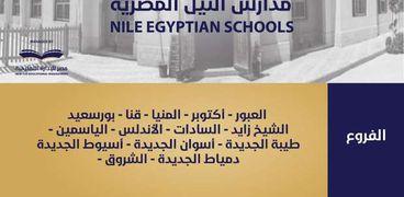 مدارس النيل الدولية- صورة أرشيفية