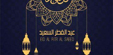 عبارات تهنئة بعيد الفطر المبارك 2021: تقبل الله صيامكم وأسعد أيامكم