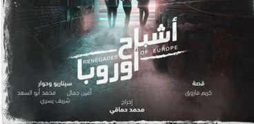 برومو فيلم اشباح أوروبا