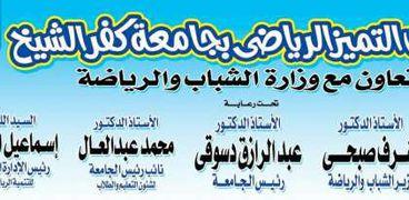 انطلاق مهرجان التميز الرياضي بجامعة كفر الشيخ غدا الثلاثاء