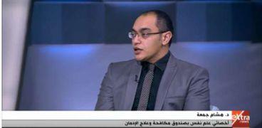 الدكتور هشام جمعة أخصائي علم نفس وعلاج الإدمان بصندوق مكافحة وعلاج الإدمان
