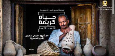 """مبادرة """"حياة كريمة"""" تستهدف تطوير القرى"""