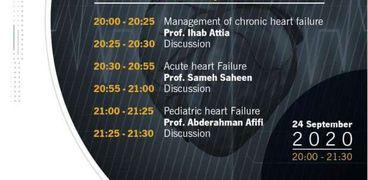 المؤتمر العلمي الأول للرعاية الصحية